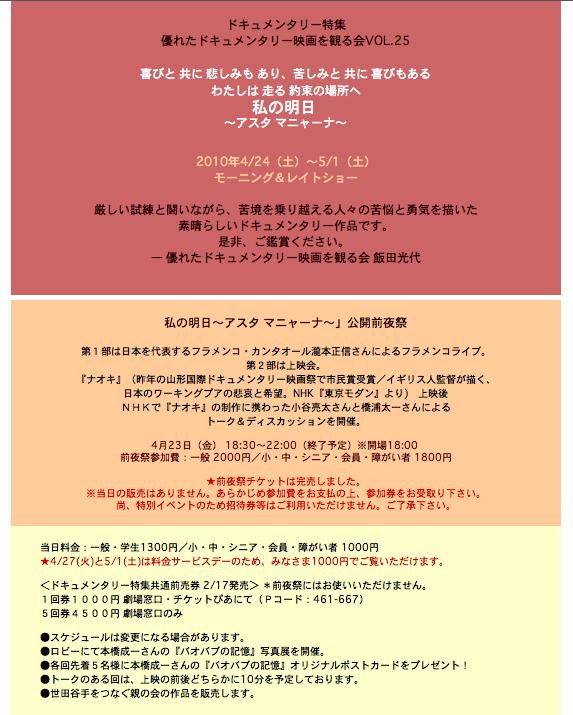 スクリーンショット(2010-04-12 10.48.22)