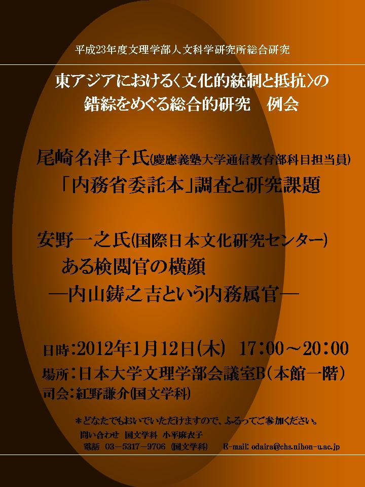 総合研究ポスター