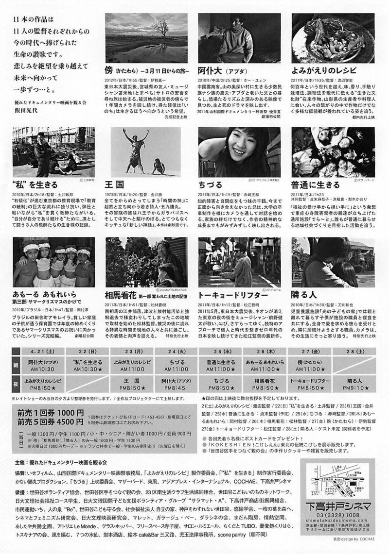ドキュメンタリー映画祭_ページ_2