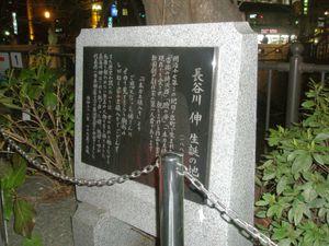 Hasegawashin